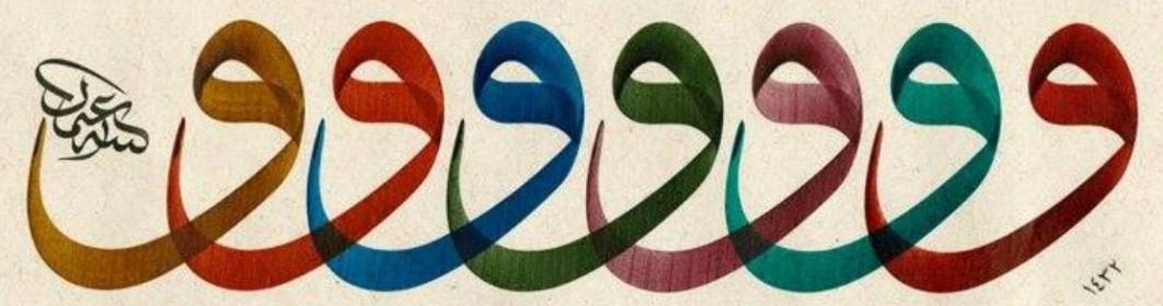 Ghani Alani, la calligraphie comme parcours initiatique.